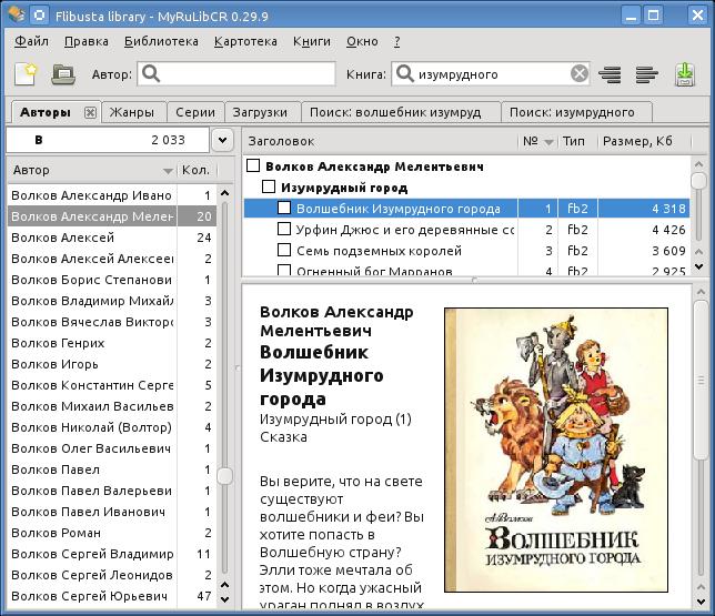 Программа электронная библиотека скачать торрент